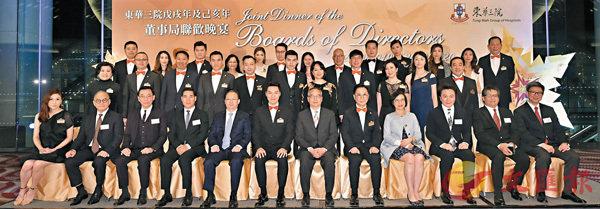 ■東華三院舉行董事局聯歡晚宴,賓主合照。