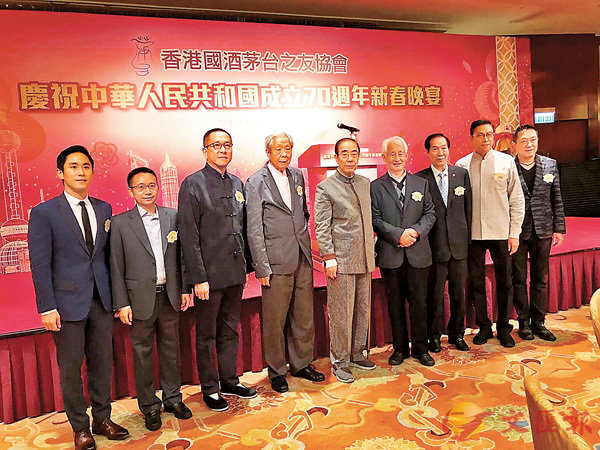 ■香港國酒茅台之友協會眾首長在晚會上合照。