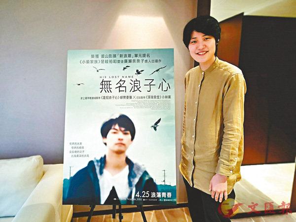 ■廣瀨奈奈子首次執導的電影《無名浪子心》,將於本月25日在香港上映。
