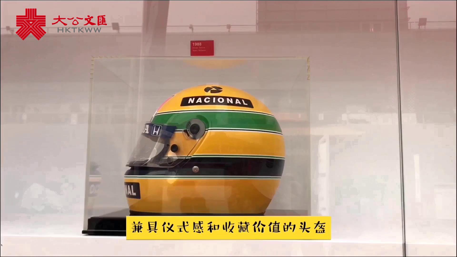 第一千場F1周日滬上開跑 特別展覽引爆粉絲熱情
