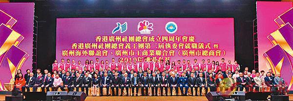 ■香港廣州社團總會成立4周年會慶,賓主合照。
