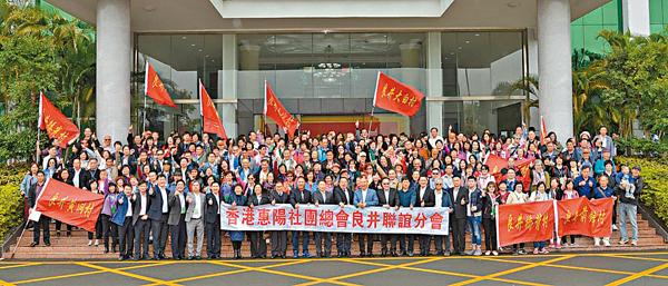■香港惠陽社團總會良井聯誼分會成立合照。