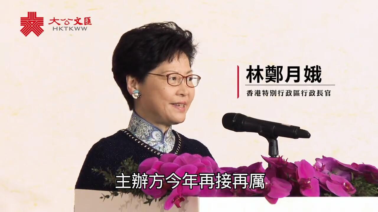 國家安全教育日林鄭月娥增強香港市民國家安全意識