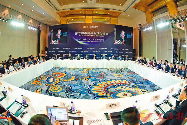 ■第五屆中國與全球化論壇開幕式。 香港文匯報記者朱燁  攝