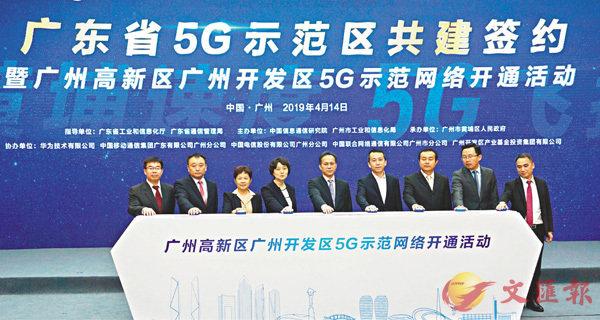 ■廣東省5G示範區共建簽約在廣州開發區舉行。 香港文匯報記者敖敏輝 攝
