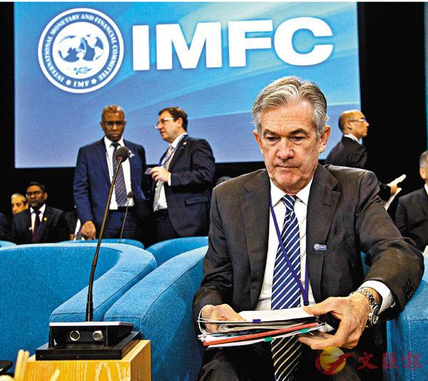 ■聯儲局主席鮑威爾出席IMF及世界銀行年會。 美聯社