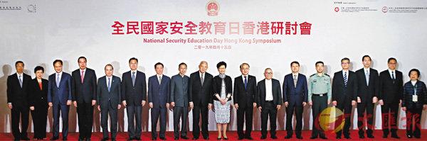 ■出席嘉賓在「全民國家安全教育日」香港研討會上合影。 香港文匯報記者莫雪芝  攝