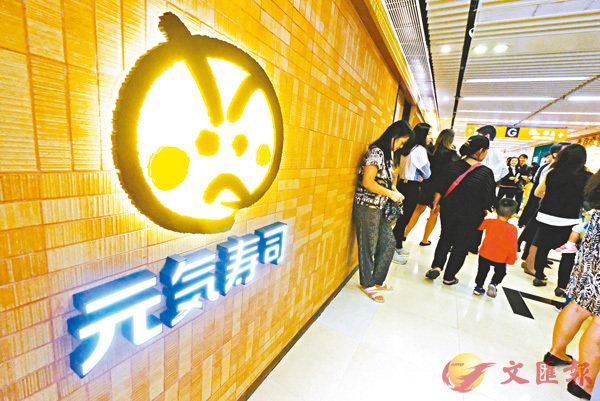 ■康怡廣場「元氣壽司」午膳時吸引不少人光顧。香港文匯報記者梁祖彝  攝