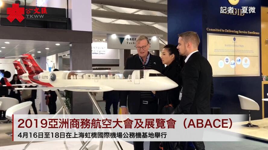 名機薈萃 亞洲商務航空展覽會在滬舉行