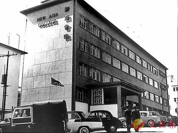■錢穆等人組建的新亞書院,後來成為香港中文大學。 資料圖片