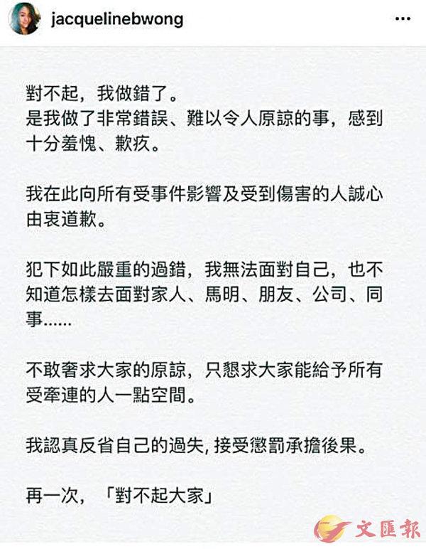 ■黃心穎在IG出post撰文認錯。