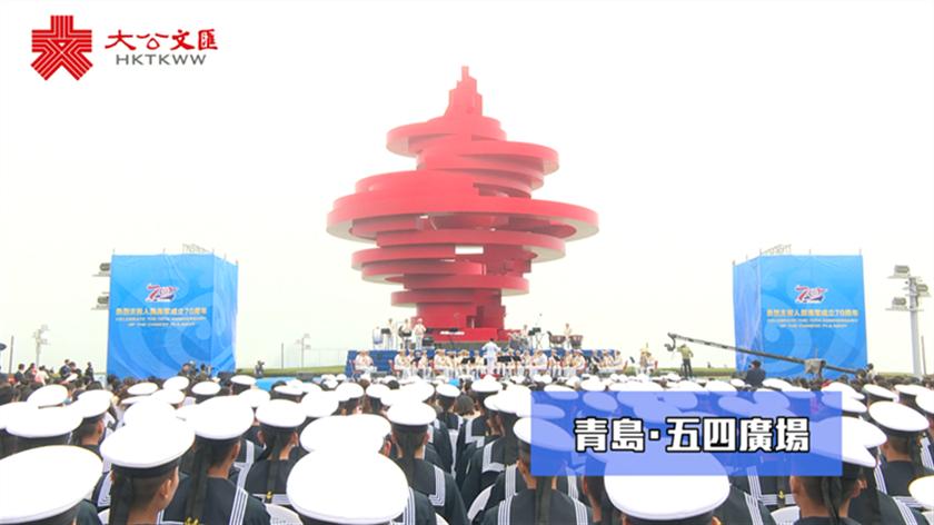 海軍成立70周年| 中外海軍舉行聯合軍樂展示