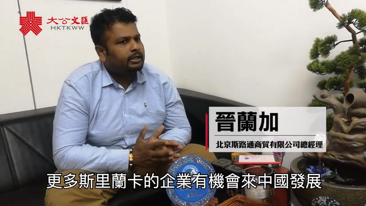 一帶一路論壇|  斯里蘭卡商人助覓商機獲益良多