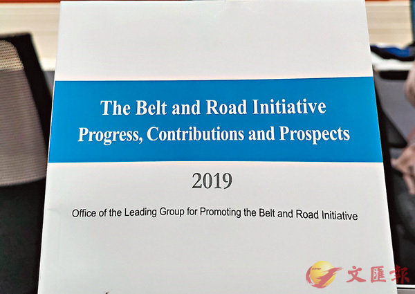 ■《共建「一帶一路」倡議:進展、貢獻與展望》報告4月22日發佈。香港文匯報記者張帥  攝
