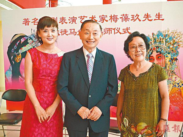 ■拜師儀式上,馬少敏與恩師梅葆玖(中)、陸淑綺老師(右)合影。資料圖片