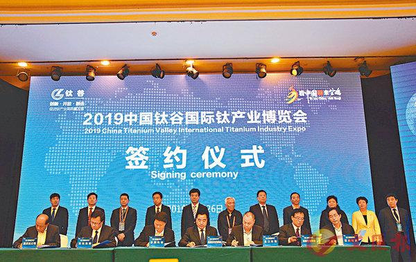■中國鈦谷國際鈦產業博覽會簽約儀式現場。 香港文匯報記者張仕珍 攝