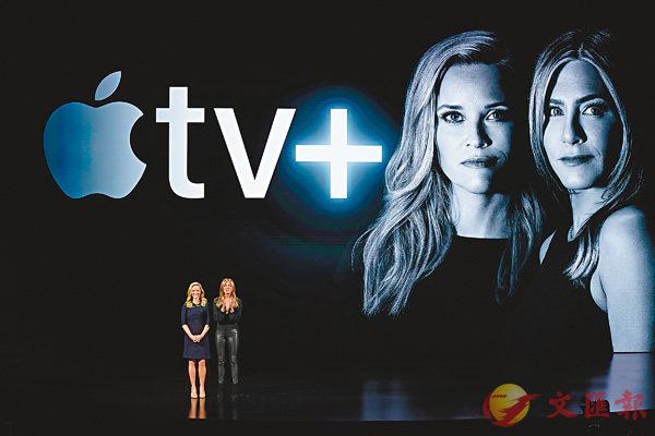 ■香港的串流服務Apple TV+將於秋季推出,並會在Apple TV App播出。