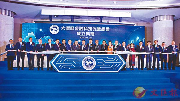 大灣區金融科技促進總會成立 為港青覓「伯樂」