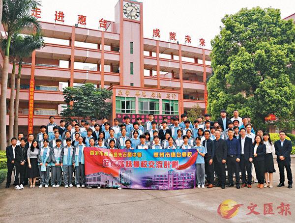 ■朱石麟中學師生到訪惠州市惠台學校。