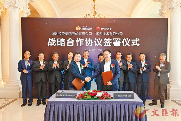 ■綠地控股與華為簽訂戰略合作協議。 香港文匯報上海傳真
