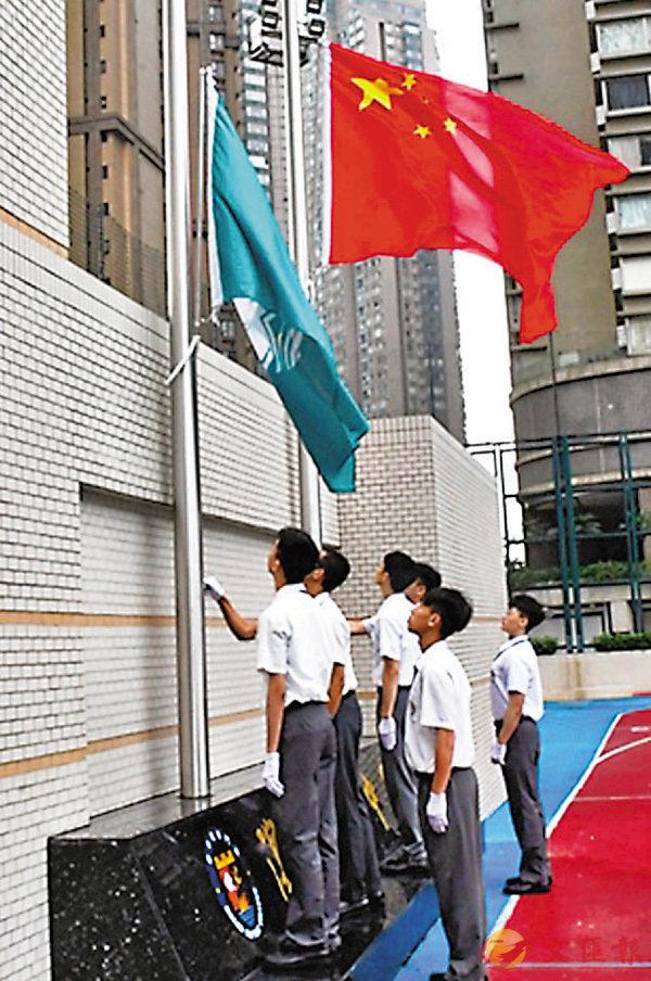 ■澳門浸信中學五四青年節升旗儀式,圖為升國旗進行情況。 學校供圖