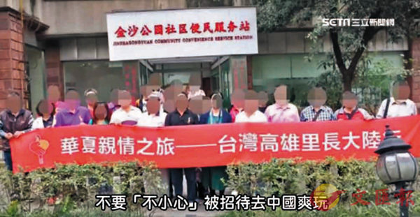 ■視頻裡出現台灣村長、里長赴陸交流的照片。 視頻截圖