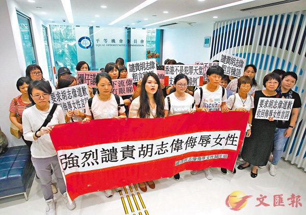 ■婦團到平機會總部請願,並要求胡志偉道歉。 香港文匯報記者劉國權  攝