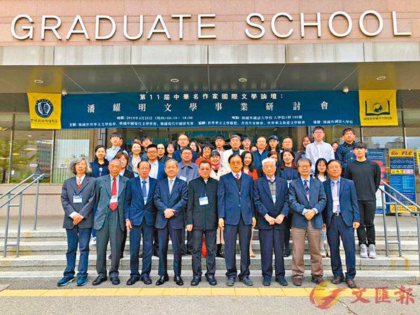 ■2019年4月25日在韓國外國語大學(首爾)召開「第十一屆中華名作家國際文學論壇:潘耀明文學事業研討會」。圖為參會的嘉賓攝於會場門外。 作者提供