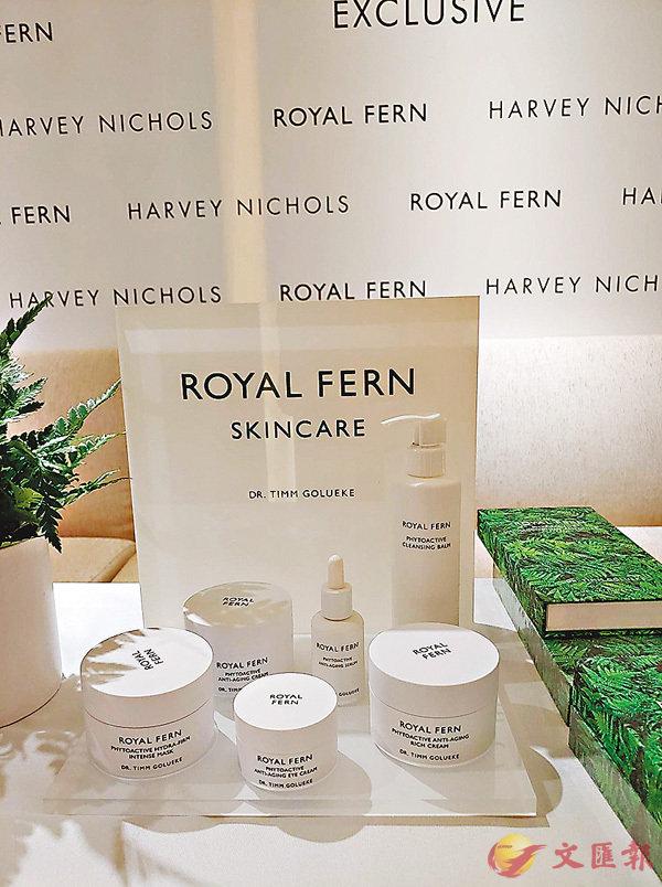 ■皇家羽葉護膚產品系列