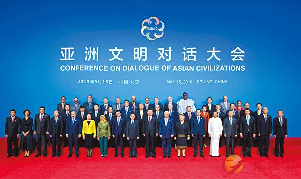 ■ 中外領導人同出席開幕式的重要嘉賓代表合影留念。 新華社