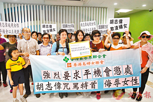 ■港島婦聯到平機會請願,要求懲處胡志偉。 香港文匯報記者劉國權 攝