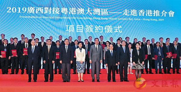 ■2019廣西對接粵港澳大灣區-走進香港推介會項目簽約儀式,賓主合照。