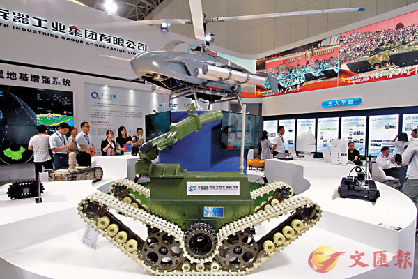■昨日世界智能大會開幕,不少尖端科技產品亮相。  中新社