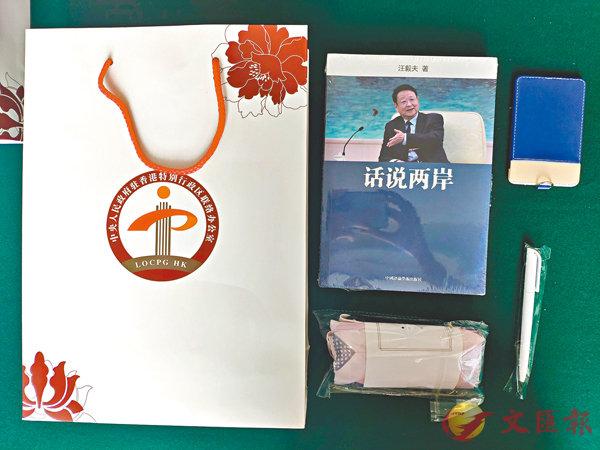 ■中聯辦贈送賓客的紀念品大禮包。