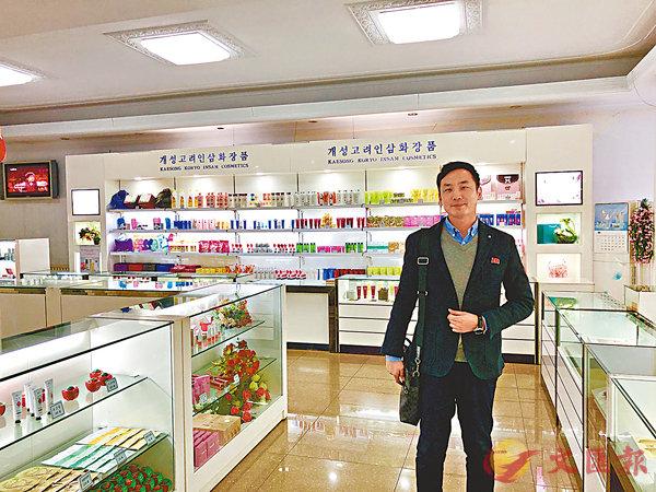 ■趙先生赴朝考察,在平壤高檔商業圈、牡丹峰商業街內的朝鮮國產化妝品專櫃前留影。 香港文匯報遼寧傳真