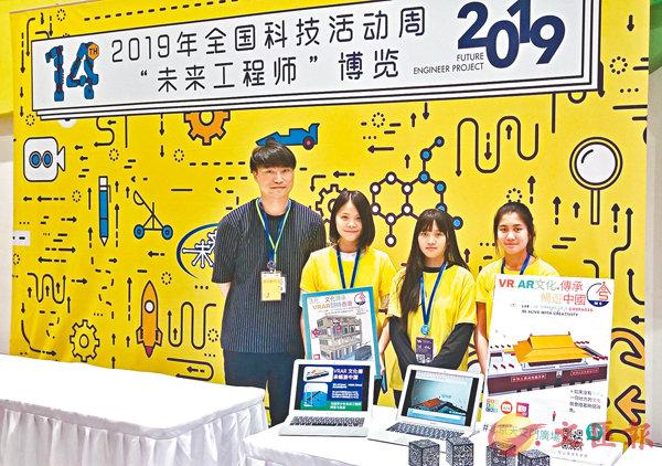 ■2019年全國科技活動周今起登場,香港STEM教育聯盟首次聯合內地機構在北京聯合主辦「未來工程師」博覽,展示本港青少年的科創能力,也體現他們對加強兩地交流的美好願景。圖為聖公會諸聖中學「VR·AR文化傳承」項目師生合影。 受訪者供圖
