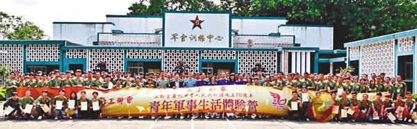■工聯會舉辦青年軍事生活體驗營,200名青年透過豐富多彩的活動磨練意志,加深了對解放軍駐港部隊的認識,亦提升了作為中國人的歸屬感和自豪感。 工聯會圖片