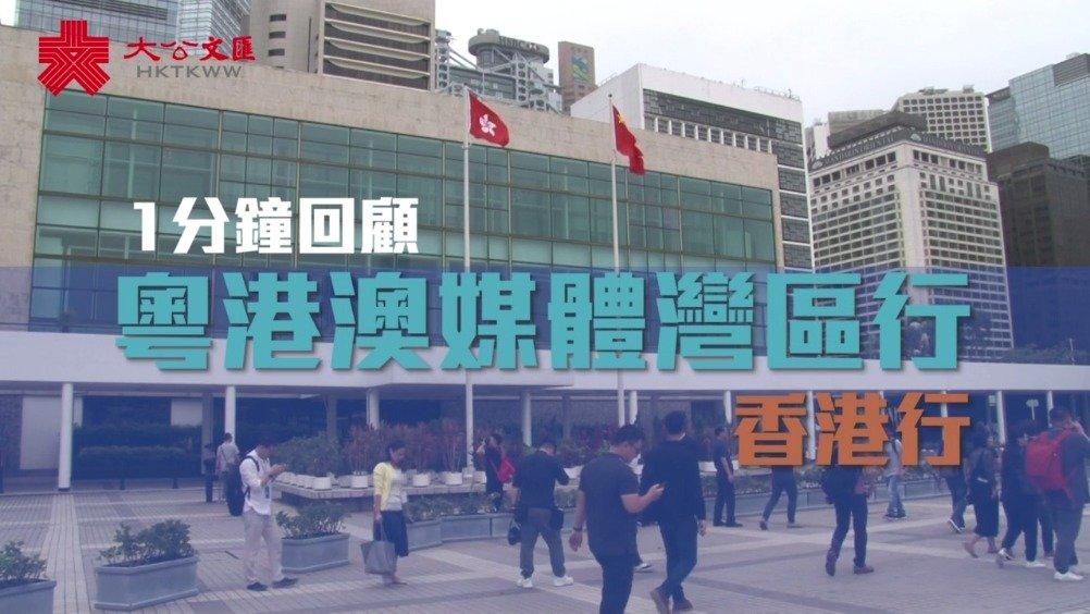 融聚香江 �u粵港澳媒體灣區行�v香港參訪