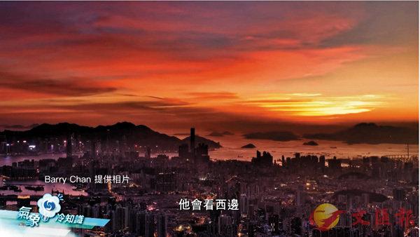■太陽下山時西邊天是紅的,翌日就會下雨。 視頻截圖
