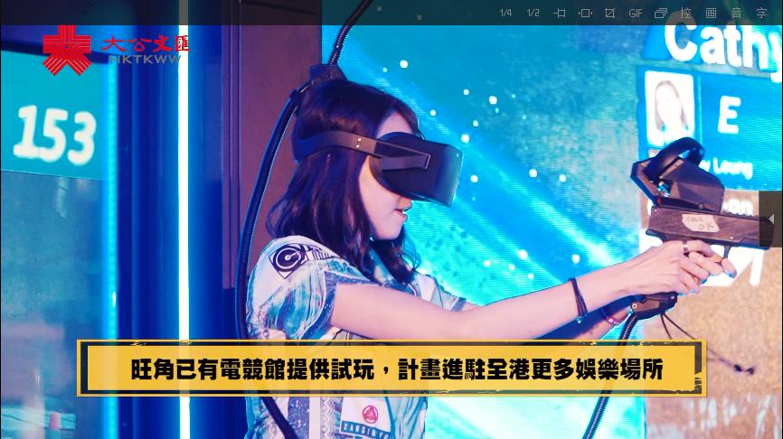 全新VR裝置進駐香港 旺角電競館20蚊即試