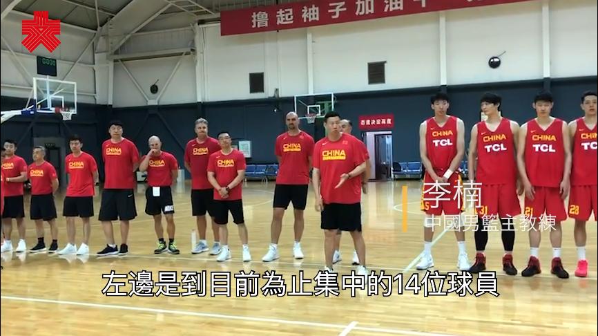 直擊中國男籃備戰世界盃首訓