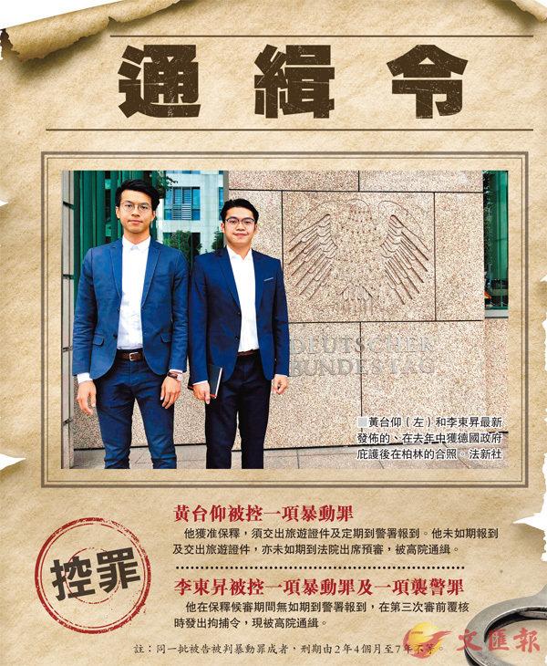 ■黃台仰(左)和李東昇最新發佈的、在去年中獲德國政府庇護後在柏林的合照。 法新社