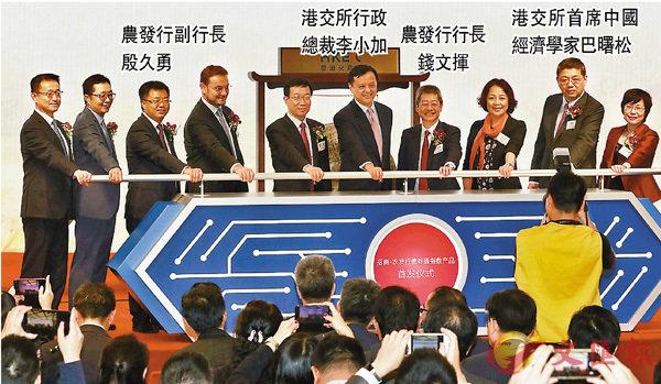 ■中國農業發展銀行昨日在港交所舉行境外債發行儀式。香港文匯報記者彭子文  攝
