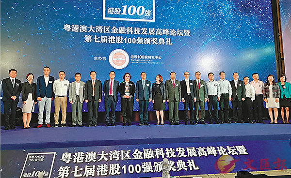 粵港澳大灣區金融科技發展高峰論壇暨第七屆港股100強頒獎典禮吸引近500嘉賓出席。 李昌鴻 攝