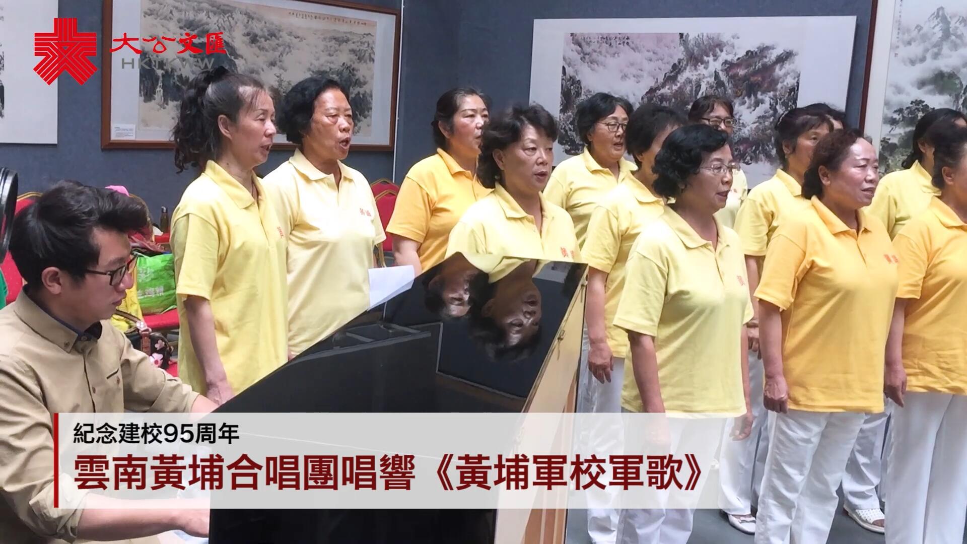 賀黃埔軍校建校95周年 雲南黃埔合唱團唱響軍歌