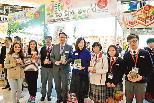 ■眾師生將自家栽種的「景觀盆栽」帶到商場墟市售賣,推廣社區綠化。 作者供圖