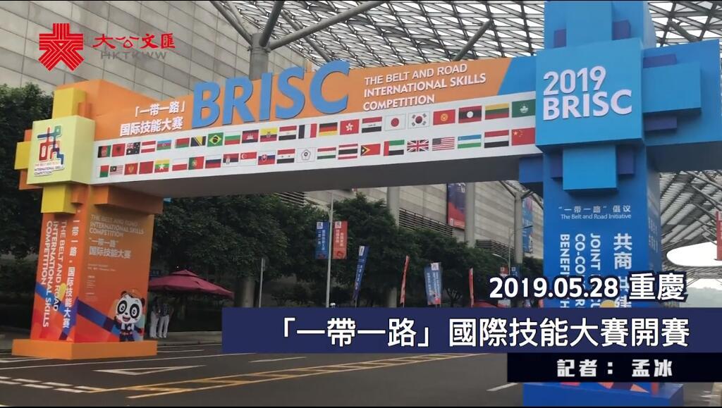 首屆一帶一路國際技能大賽重慶開幕 8名香港選手參賽
