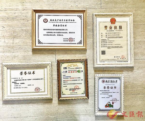 ■養生館創業項目獲得不少榮譽。香港文匯報記者蘇榕蓉  攝