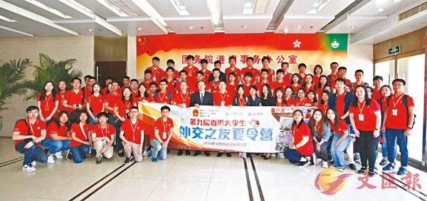 ■第九屆「香港大學生外交之友夏令營」學生參訪國務院港澳辦。 記者黃洋港  攝