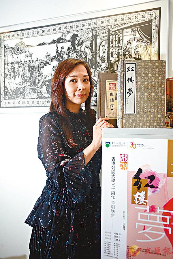 ■陈家愉筹办香港公开大学三十周年粤剧晚会。